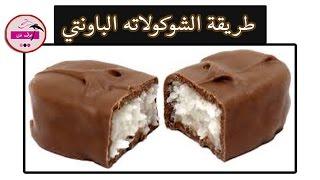 getlinkyoutube.com-حلويات - حلويات سهلة وسريعة بدون فرن - طريقة عمل شوكولاته باونتي