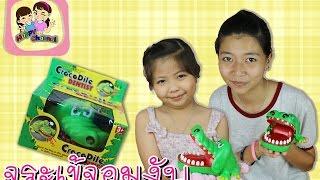 getlinkyoutube.com-จระเข้จอมงับ Crocodile Dentist  พี่ฟิล์ม น้องฟิวส์ Happy Channel