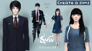 The sims 4 : Create a sims【รุ่นพี่】