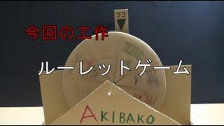 getlinkyoutube.com-【工作】ルーレットゲーム(前半)_あきばこファクトリー22