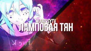 getlinkyoutube.com-MiaRissyTV - Ламповая Тян (Cover at Enjoykin's original)