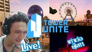 Tower unit Live! :-เท่าเว่อ ยุใส ไผสิบ่ถิ่มก๊านนน