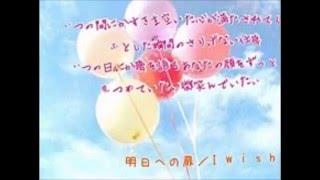 getlinkyoutube.com-I wish 明日への扉