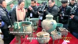 《探索发现》 东方帝王谷2  华夏鼎新