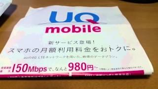 【UQ Mobile】mineoに続きau系列の格安SIMが登場!