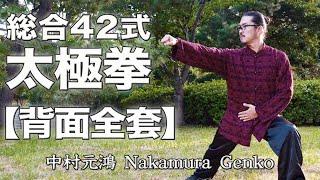 42式総合太極拳【背面全套】42form Taiji-Quan GENKO Nakamura