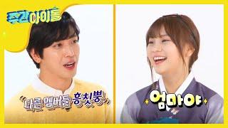 getlinkyoutube.com-주간아이돌 - (WeeklyIdol EP.236) Jung yonghwa 'GFRIEND Umji, I see only you!'