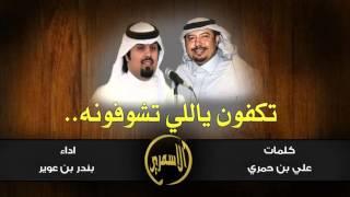 getlinkyoutube.com-تكفون ياللي تشوفونه - اداء بندر بن عوير - كلمات علي بن حمري ( النسخه الاصليه ) + mp3