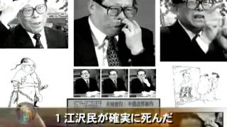 getlinkyoutube.com-江沢民一派の罪業 清算は免れない