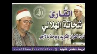 getlinkyoutube.com-الشيخ شحاته الهلالى - سورة طه