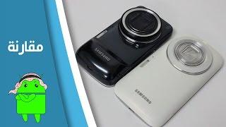 مقارنة بين أجهزة السامسونج Galaxy K Zoom وGalaxy S4 Zoom