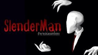 getlinkyoutube.com-ตำนาน ครีปปี้พาสต้า Slender Man สเลนเดอร์แมน | เรื่องเล่าจากความมืด Ep:30