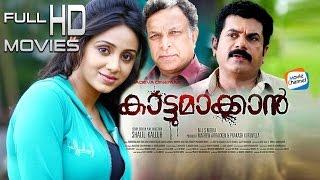 getlinkyoutube.com-Malayalam new movie 2016 Kattumakkan