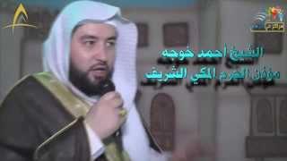 مركاز النزهة للإحتفاء بضيوف الرحمن || الشيخ أحمد خوجة مؤذن الحرم المكي يشيد على جهود المركاز