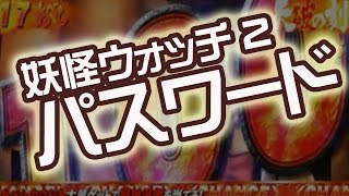getlinkyoutube.com-3DS 妖怪ウォッチ2 パスワード 攻略 裏技 QR
