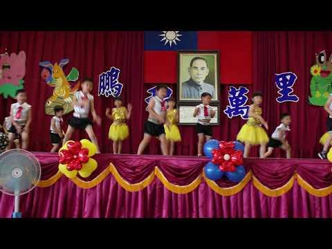 107.06.22外埔國小附幼畢業典禮-小熊班表演 - YouTube