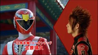 getlinkyoutube.com-[HD] Go-Onger vs Gekiranger OP by Super Sentai Man