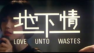 getlinkyoutube.com-[Trailer] 地下情 (Love Unto Wastes)
