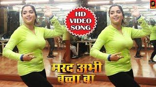 Marad Abhi Baccha Ba   मरद अभी बच्चा बा   Amrapali Dubey   Video   New Bhojpuri Dance Songs 2018