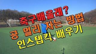 getlinkyoutube.com-축구배울래]공 멀리 차는 방법[인스텝킥 & 알론소 대지를 가르는 패스]