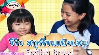 getlinkyoutube.com-รีวิว สกุชชี่ขนมปังปอน English Bread จากร้านชวา พี่ฟิล์ม น้องฟิวส์ Happy Channel