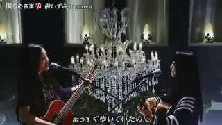 getlinkyoutube.com-miwa+IzumiSakaki 初共演
