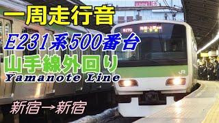 getlinkyoutube.com-【一周走行音】E231系500番台〈山手線外回り〉新宿→新宿 (2016.2.23)