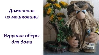 getlinkyoutube.com-❤ Игрушка оберег домовенок из мешковины своими руками.  Мастер класс