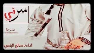 getlinkyoutube.com-فديو كليب سرني ::صالح اليامي ×مسرعه