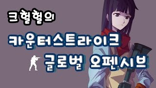 getlinkyoutube.com-150918 나나&진호와 글옵 경쟁 #1 by.크헐헐