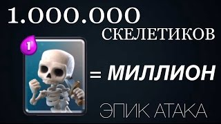 getlinkyoutube.com-МИЛЛИОН СКЕЛЕТОВ В CLASH ROYALE   ЭПИК -  АТАКА