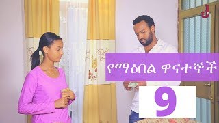 Yemeabel Wanategnoch - S01E09 - Part 9  - የማዕበል ዋናተኞች ክፍል 9