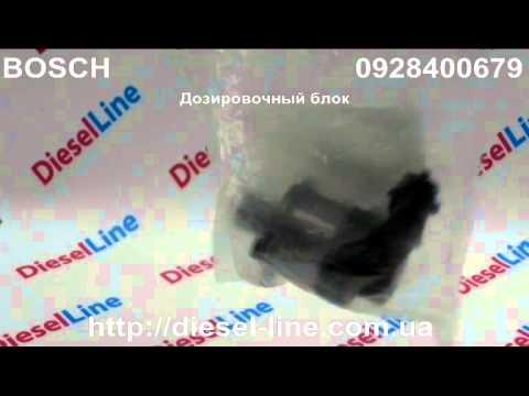 0928400679 Дозировочный блок Nissan (Primastar, Qashqai, X-Trail), Renault (Koleos, Laguna, Trafic)