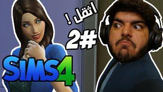 getlinkyoutube.com-موعد مع زوجتي المستقبلية !! #2 - The Sims 4
