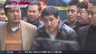 getlinkyoutube.com-뻔뻔한 인질 살인범, 유족에 폭언