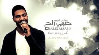 getlinkyoutube.com-صالح السعد حبيبي راح