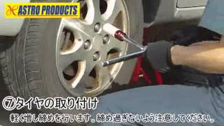 アストロプロダクツ タイヤ交換の手順