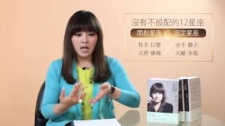 getlinkyoutube.com-唐立淇12星座配對(開創星座vs固定星座)