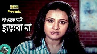 আপনাকে আমি ছাড়বো না | Movie Scene | Purnima | Riaz | Taka | Bangla Movie Clip