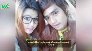 getlinkyoutube.com-မဂၤလာေဆာင္ေတာ့မယ့္ ျမင့္ျမတ္ Myint Myat To Get Married