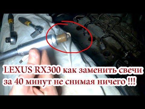 LEXUS RX300 замена свечей тремя ключами не снимая ничего за 40 минут