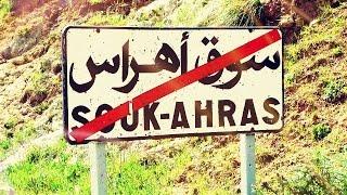 Gasba Chaouia   Toufik El Asfouri   - Metselinich