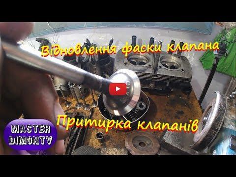 Відновлення фаски клапана та притирка) на прикладі двигуна МеМЗ 968
