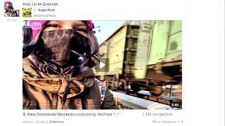 getlinkyoutube.com-Рина Паленкова Бросилась под поезд НЯ ПОКА