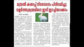 Dr. Migdad (Ph.D In Rabbit Farming ) Ashiyana Rabbit farm, Malappuram : Chithera Award Winner