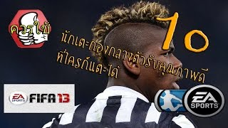 getlinkyoutube.com-Fifa Online 3 แนะนำ 10 นักเตะกองกลางตัวรับคุณภาพดีใครก็แตะได้