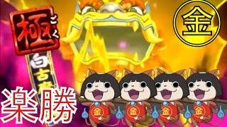 getlinkyoutube.com-キンタロニャンの凄すぎるスキルが炸裂!!極白古魔Gも楽々撃破【妖怪ウォッチバスターズ 月兎組】#48 Yo-Kai Watch Busters