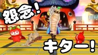 getlinkyoutube.com-「無理!まんまミーラの怨念どうにかしてくださいっ!」と俺が言うとでも思ったか!!言わないもんね!【妖怪ウォッチ3 スキヤキ・バスターズトレジャー】#154  Yo-Kai Watch 3