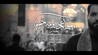 getlinkyoutube.com-متواعد ويه حسين | حسين فيصل | محرم 1438