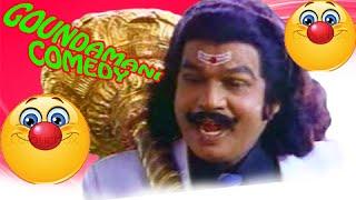 getlinkyoutube.com-கவுண்டமணி  பொருள்விற்கும் காமெடி   Engal Thaikulame Varuga   Goundamani Comedy Scenes  